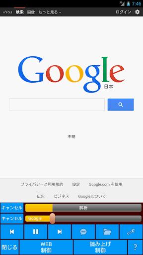 Web読み上げます。
