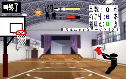 BasketBallShootingGame