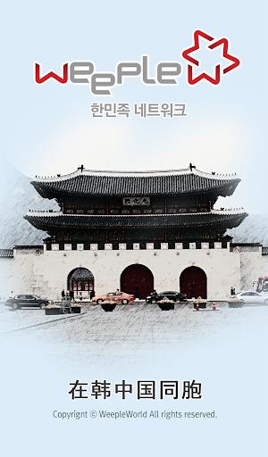 위플 중국동포 - Weeple 在韩中国同胞