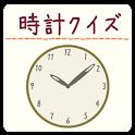 時計クイズ logo