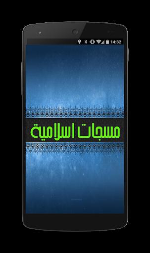رسائل اسلامية - دينية
