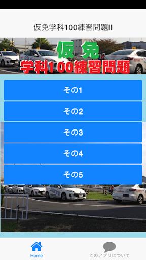 仮免学科100練習Ⅱ
