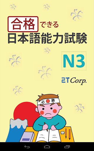 JLPT Level N3