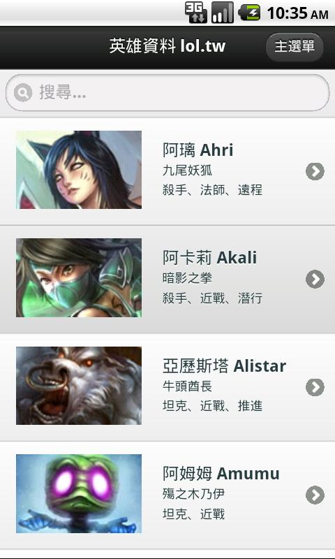 Garena英雄聯盟 - screenshot