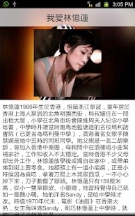 我愛林憶蓮 Sandy Lam - screenshot thumbnail