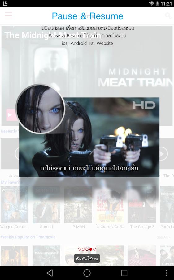 True Movie - screenshot