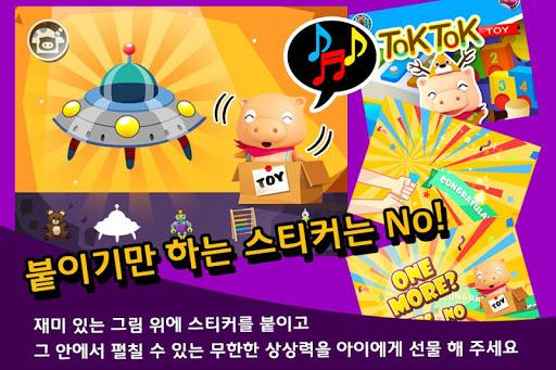 Pingle Tok Tok Toy Sticker