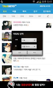 톡해요-친구만들기(하이데어,애인,채팅,즐톡,심톡,만남) - screenshot thumbnail