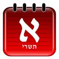 HebDate Hebrew Calendar