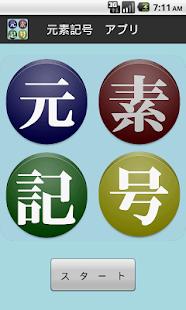 【無料】元素記号アプリ:周期表を見て覚えよう 一般用