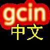 免費版 gcin 中文輸入法(含注音輸入&倉頡&行列)