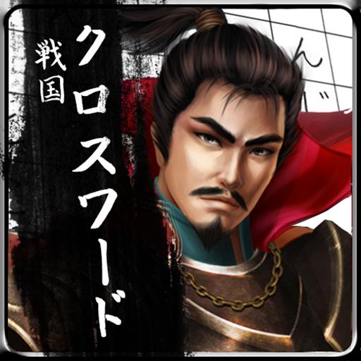 解谜の戦国クロスワード LOGO-記事Game