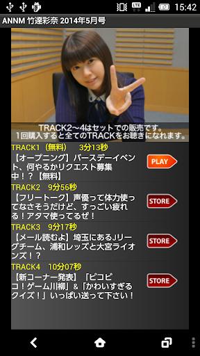 竹達彩奈のオールナイトニッポンモバイル2014年 5月号