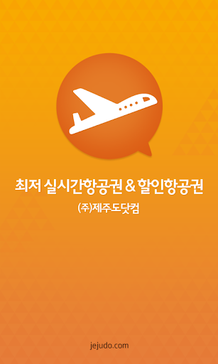 제주항공권 실시간최저가