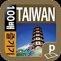타이완 100배 즐기기