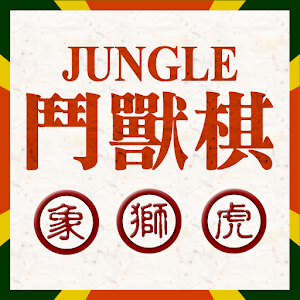 Jungle! Board Game (BETA) for PC and MAC