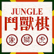 Jungle! Board Game (BETA)
