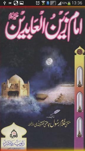 Hazrat Imam Zain ul Abideen AS