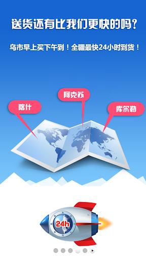 購物必備免費app推薦 新疆商城線上免付費app下載 3C達人阿輝的APP