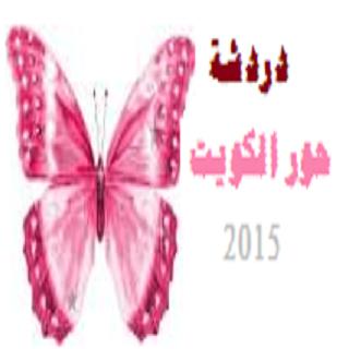 شات حور الكويت