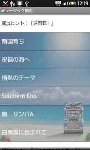 南国育ちスペシャル- screenshot thumbnail