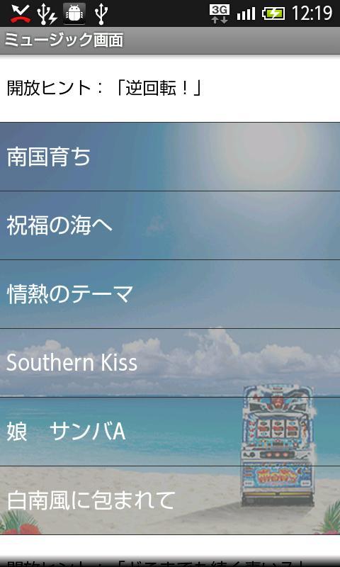 南国育ちスペシャル- screenshot