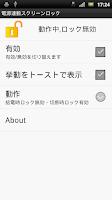 Screenshot of 電源連動スクリーンロック