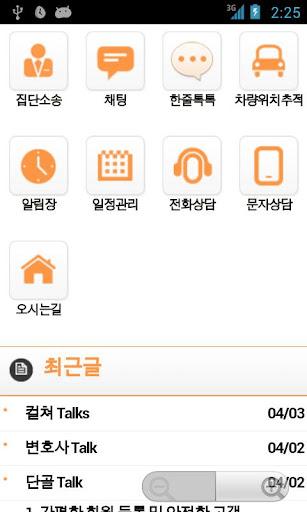 玩商業App|톡스 - 모바일 앱 웹 개발업체免費|APP試玩
