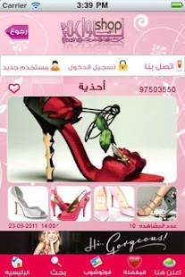 نواعم شوب Nawaam Shop - screenshot thumbnail