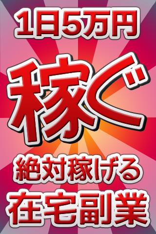 【副業】最も稼げる在宅ワークの副業アプリ