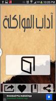 Screenshot of آداب المواكلة