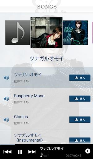 無料音乐Appの藍井エイル 公式アーティストアプリ|HotApp4Game