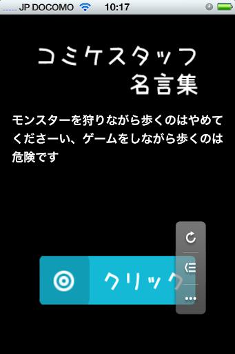 コミケスタッフ名言集 C83