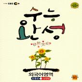 EBS 2012 수능완성 어휘