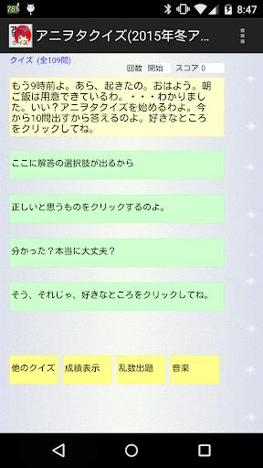 アニヲタクイズ 2015年冬アニメ初級編