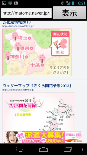 開花2013年お花見特集