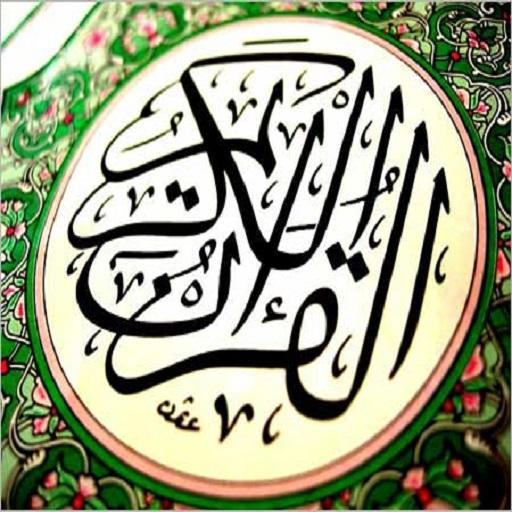 القرآن الكريم بالصورة والصوت