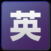 英辞郎 on the WEB ウィジェット(アルク)