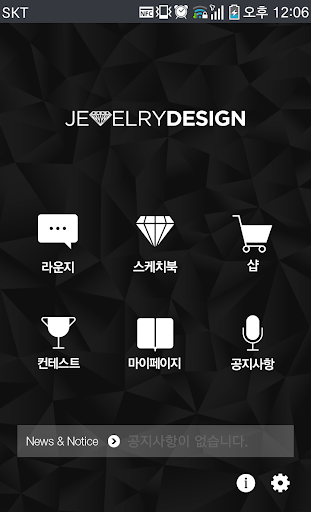쥬얼리 디자이너