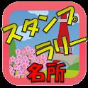 名所スタンプラリー (すごログ) icon