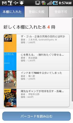【免費書籍App】Barcode de 読書ログ-APP點子
