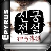 [무협]신궁전설(전12권,완) - 에피루스 베스트 무협
