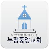 부평중앙교회 홈페이지