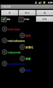 French Chinese Dictionary - screenshot thumbnail