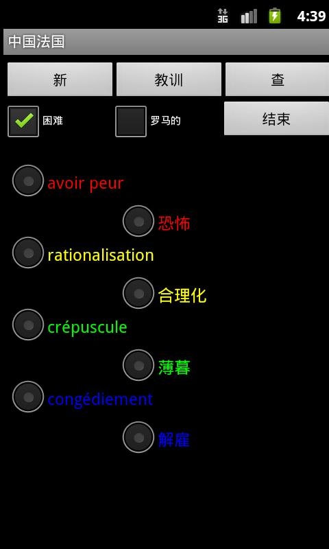 French Chinese Dictionary- screenshot