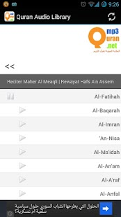 Quran Audio Library - screenshot thumbnail