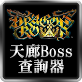 Dragon's Crown Boss Finder
