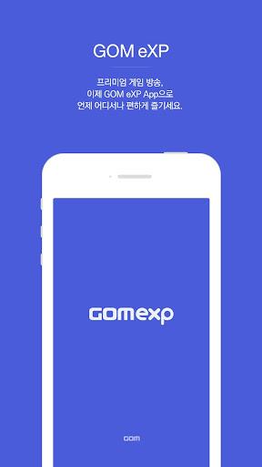 GOM eXP 핫식스 GSL 곰eXP 스타2