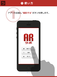 ARラボ- screenshot thumbnail
