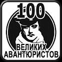 100 Великих Авантюристов мира icon
